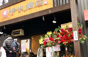 ibukisyoten_shinkanaoka